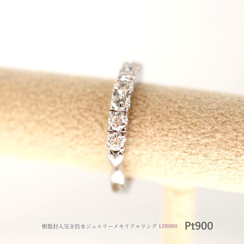 メモリアルリングLSR080 【完全防水樹脂埋封ジュエリー】 プラチナ Pt900×ダイヤモンド7石
