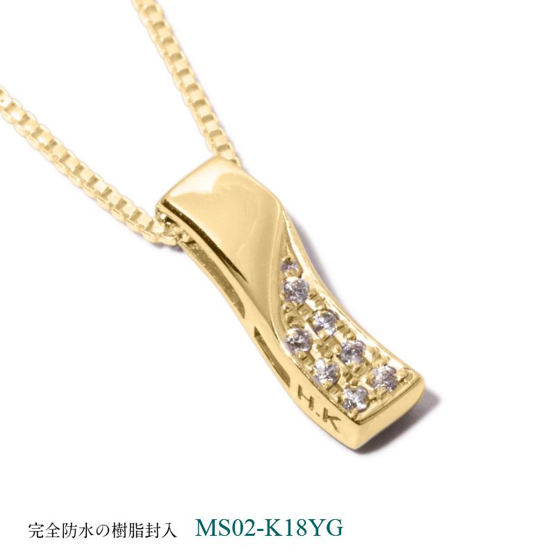 [遺骨ペンダント・樹脂タイプ完全防水]  メモリアルジュエリーMS02 【K18YG・メレーダイヤ7石】
