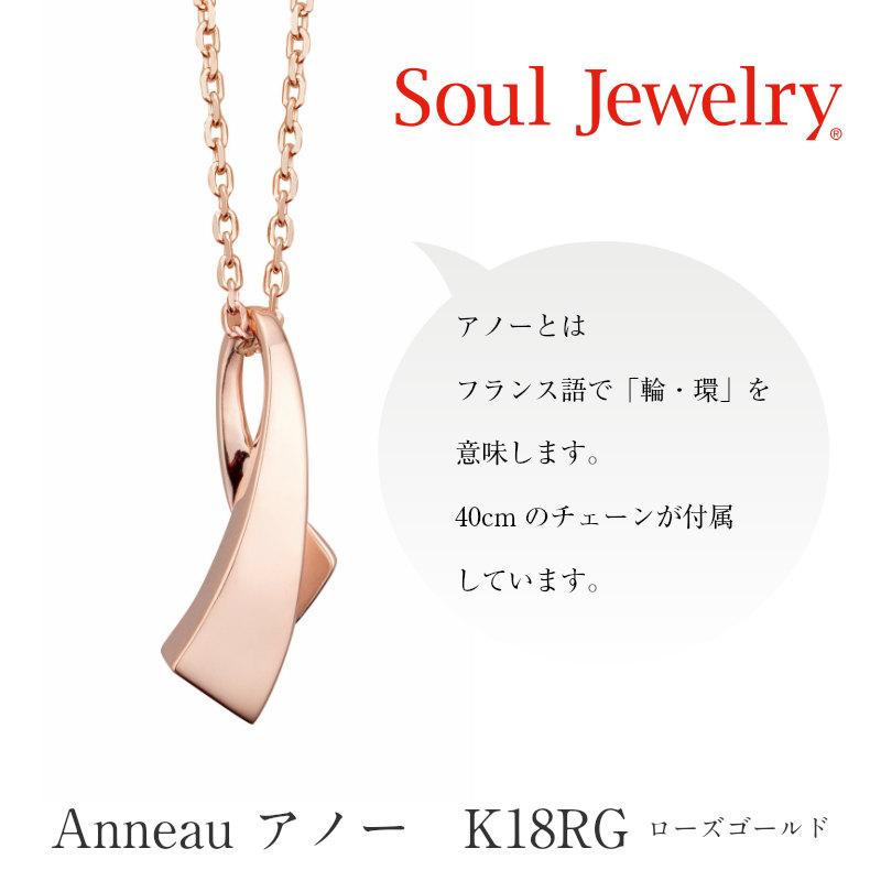 ソウルジュエリー(遺骨ペンダント)アノー K18RG (ローズゴールド製)/40cmチェーン付属