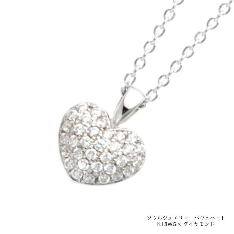 ソウルジュエリー パヴェ プチハート (K18WG ホワイトゴールド×ダイヤモンド33石) 手元供養・遺骨ペンダント