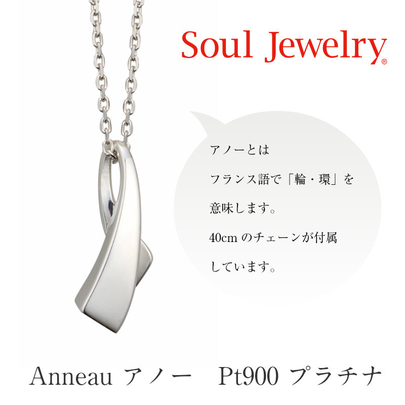 ソウルジュエリー(遺骨ペンダント)アノー Pt900 (プラチナ製)/40cmチェーン付属