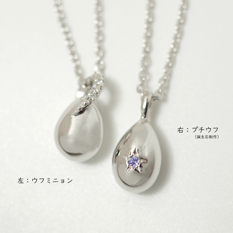遺骨ペンダント ソウルジュエリー・プチウフ (SILVER925×ダイヤモンド) 誕生石制作の可能