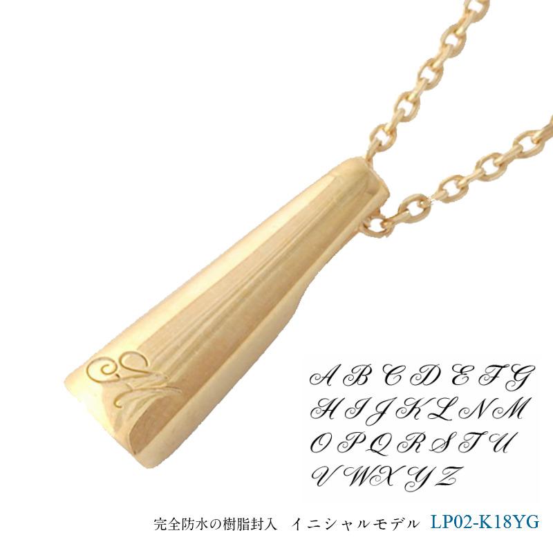 [遺骨ペンダント・樹脂タイプ完全防水]  メモリアルジュエリー LP02-G (K18YG×イニシャル)