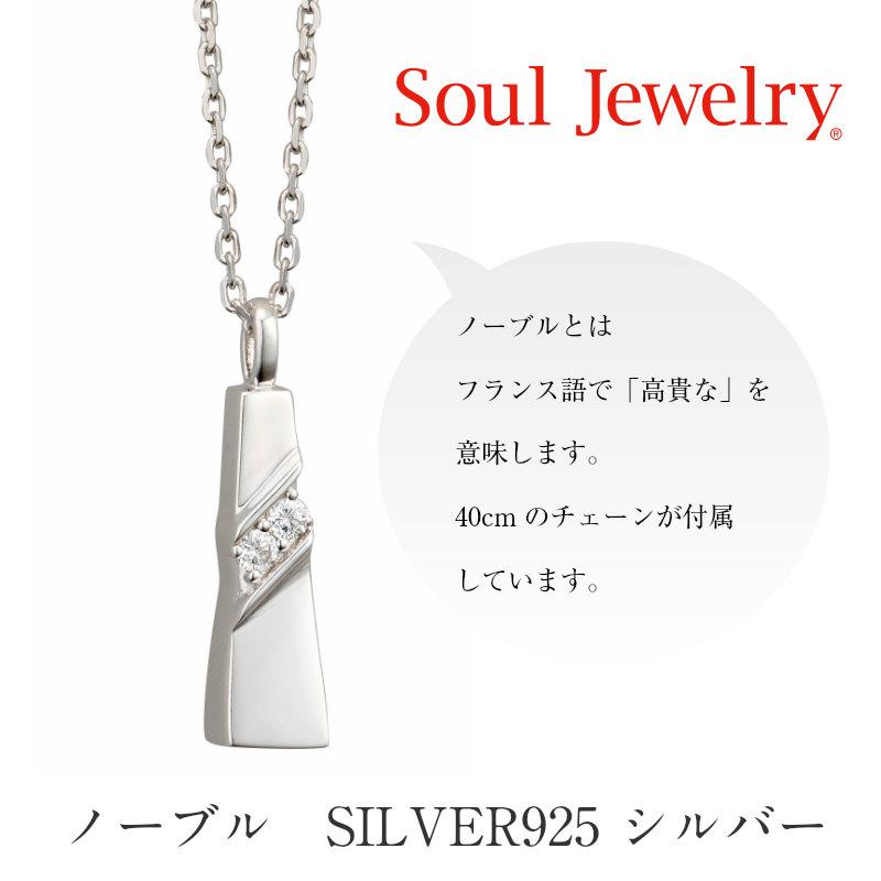 ソウルジュエリー(遺骨ペンダント)ノーブル SILVER925 (シルバー製)/ジルコニア2石/40cmチェーン付属