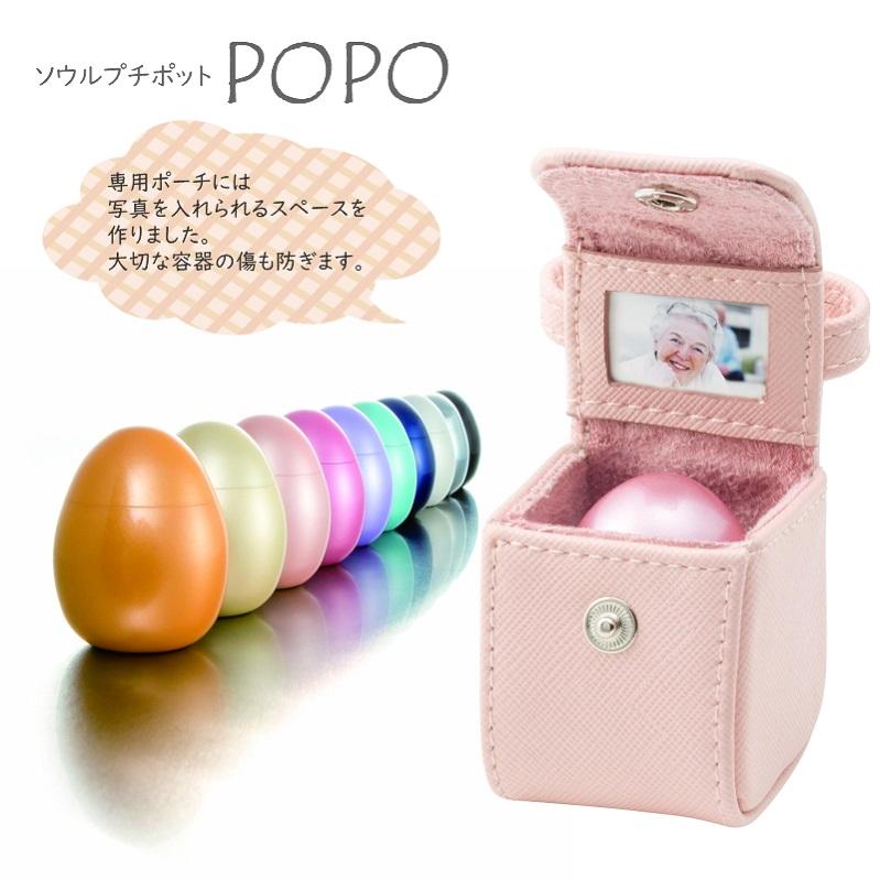 [ポポ・ビタミンオレンジ] 携帯用ポーチ付メモリアルボトル POPOポポ ミニ骨壷(骨壺)ペットのご遺骨にも