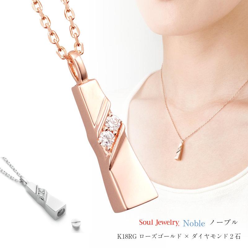 ソウルジュエリー(遺骨ペンダント)ノーブル K18RG(ローズゴールド製)/ダイヤモンド2石/40cmチェーン付属