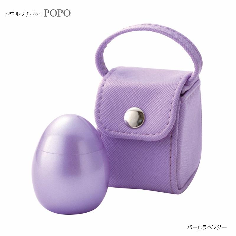 [ポポ・パールラベンダー] 携帯用ポーチ付メモリアルボトル POPOポポ ミニ骨壷(骨壺)ペットのご遺骨にも