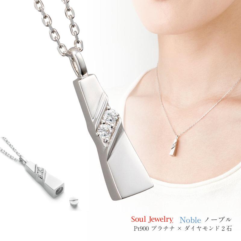 ソウルジュエリー(遺骨ペンダント)ノーブル Pt900(プラチナ製)/ダイヤモンド2石/40cmチェーン付属
