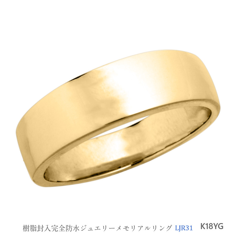 [完全防水]  遺骨を納める指輪 メモリアルリング LJR31  [素材:18Kイエローゴールド]