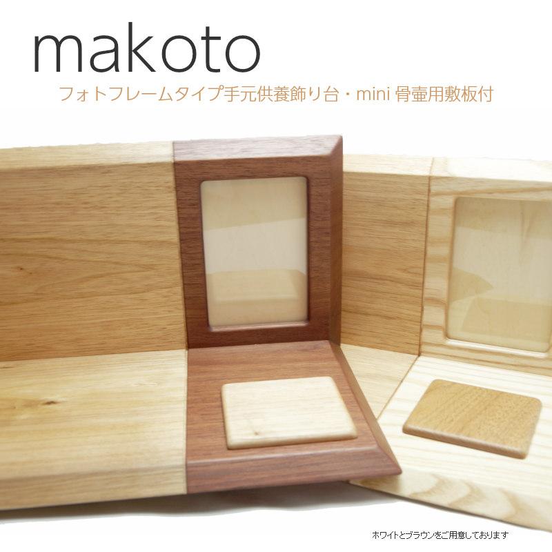 フォトフレームタイプのミニ仏壇・メモリアルステージ・手元供養用飾り台 makoto ホワイト 敷板付