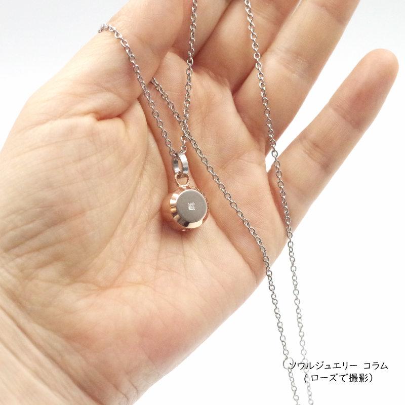 ソウルジュエリー コラム・プレーン [ステンレス×ダイヤモンド] 遺骨ペンダント