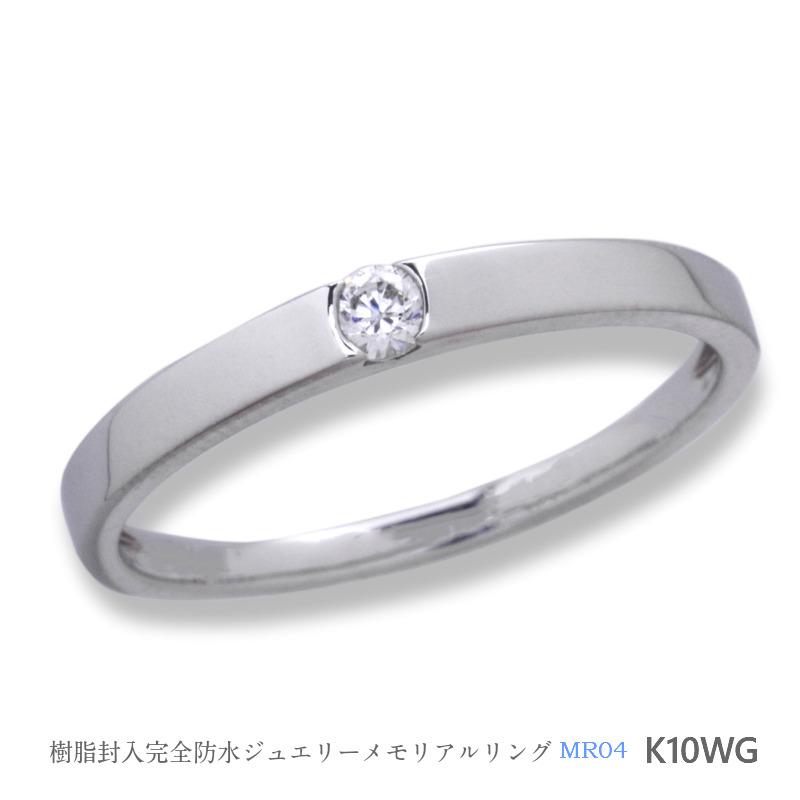 メモリアルリングMR04 地金:K10WG (10Kホワイトゴールド) 〜遺骨を内側にジェル封入する完全防水の指輪〜
