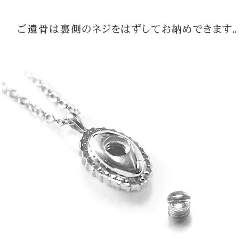 遺骨ペンダント ソウルジュエリー エタニティオーバル K18WG (ホワイトゴールド)×ダイヤモンド