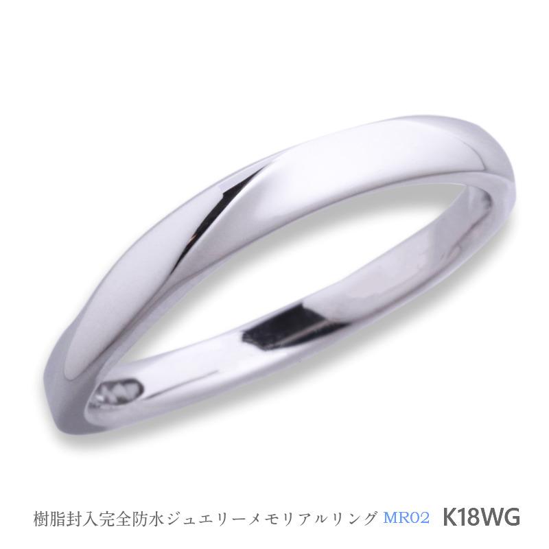 メモリアルリングMR02 地金:K18WG (18Kホワイトゴールド) 〜遺骨リング  完全防水の指輪〜