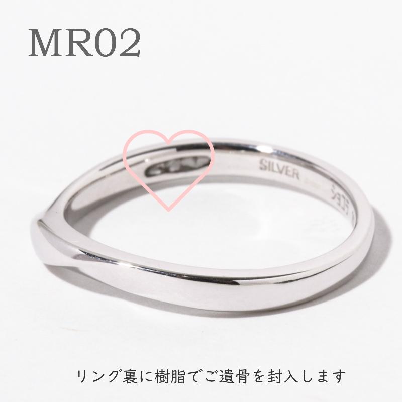 メモリアルリングMR02 地金:K18WG (18Kホワイトゴールド) 〜遺骨を内側にジェル封入する完全防水の指輪〜