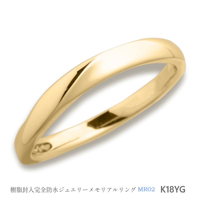 メモリアルリングMR02 地金:K18YG (18Kイエローゴールド) 〜遺骨リング  完全防水の指輪〜