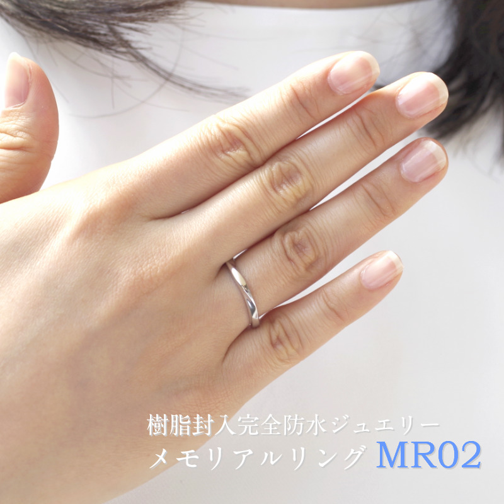 メモリアルリングMR02 地金:K18PG (18Kピンクゴールド) 〜遺骨リング  完全防水の指輪〜