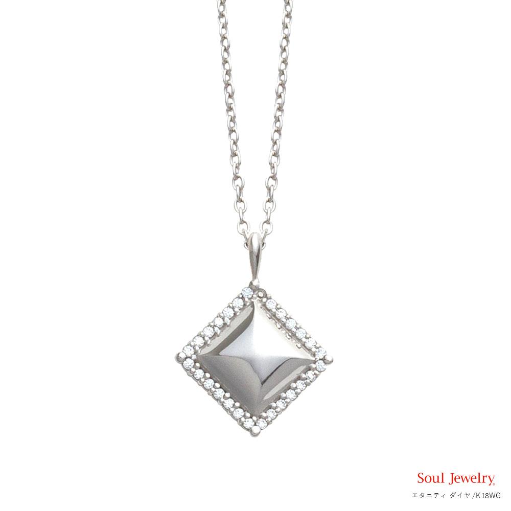 遺骨ペンダント ソウルジュエリー エタニティダイヤ K18WG (ホワイトゴールド)×ダイヤモンド