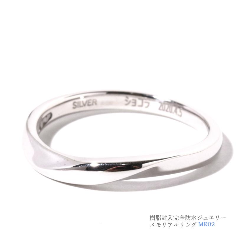 メモリアルリングMR02 地金:Pt900 (プラチナ) 〜遺骨を内側にジェル封入する完全防水の指輪〜