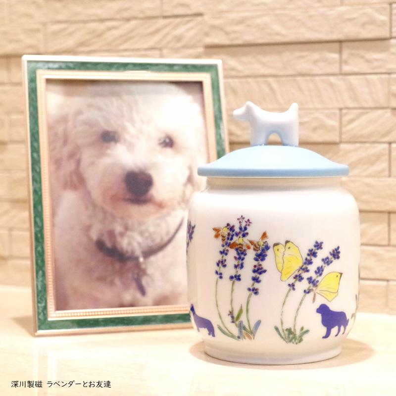 ペット骨壷 [DOG  ラベンダーとお友達] 深川製磁が造るペット用骨壺 3寸 愛犬用絵柄