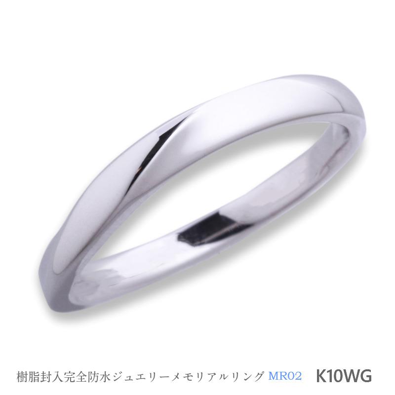 メモリアルリングMR02 地金:K10WG (10Kホワイトゴールド) 〜遺骨を内側にジェル封入する完全防水の指輪〜