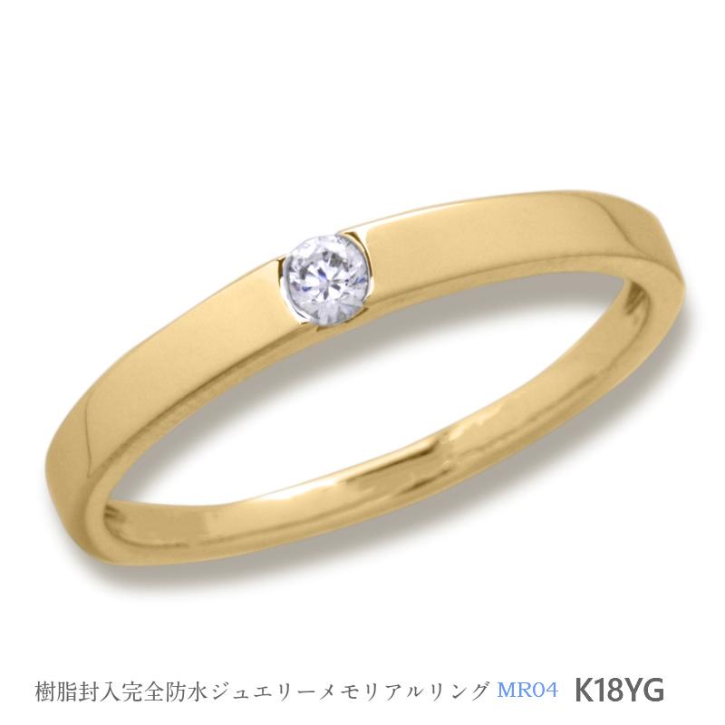 メモリアルリングMR04 地金:K18YG (18Kイエローゴールド) 〜遺骨リング ,完全防水の指輪〜