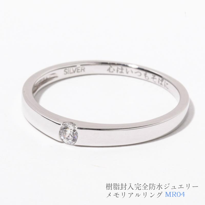 メモリアルリングMR04 地金:Pt900 (プラチナ) 〜遺骨リング ,完全防水の指輪〜