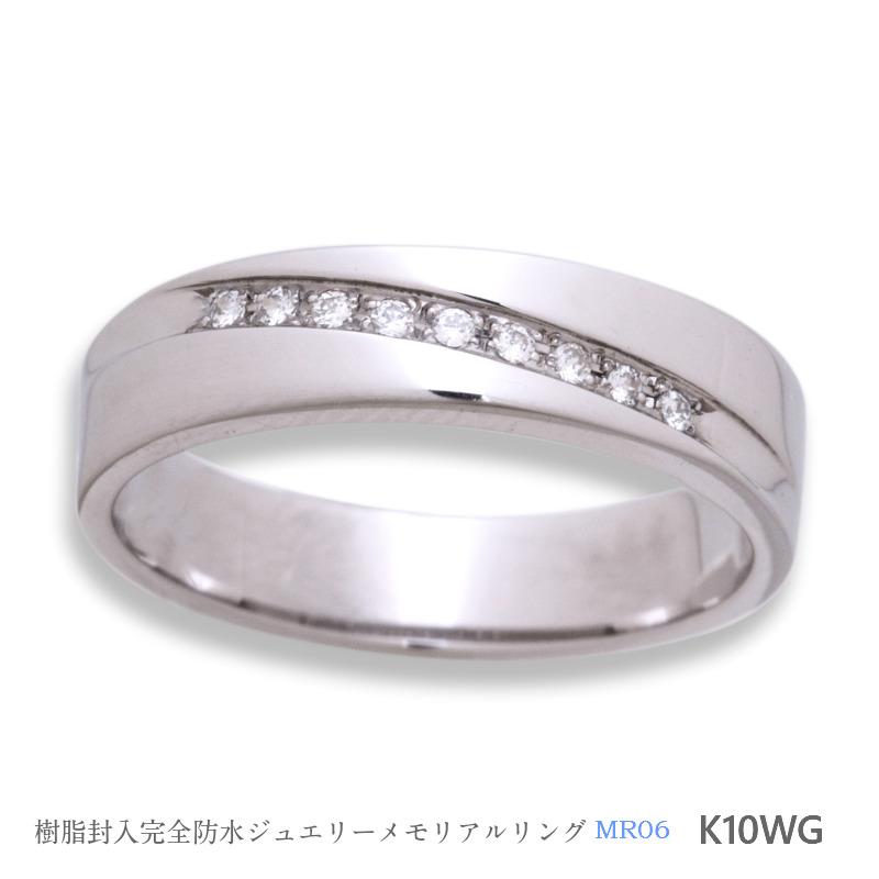 メモリアルリングMR06 地金:K10WG (10Kホワイトゴールド) 〜遺骨リング 完全防水の指輪〜
