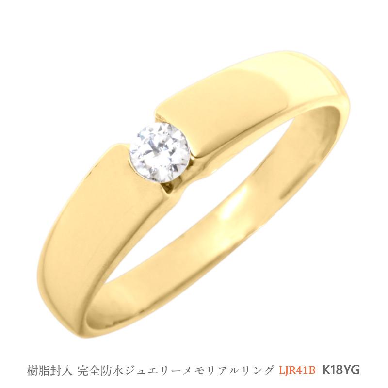 [完全防水] 遺骨を納める指輪 メモリアルリング LJR41B (誕生石) [素材:K18イエローゴールド]