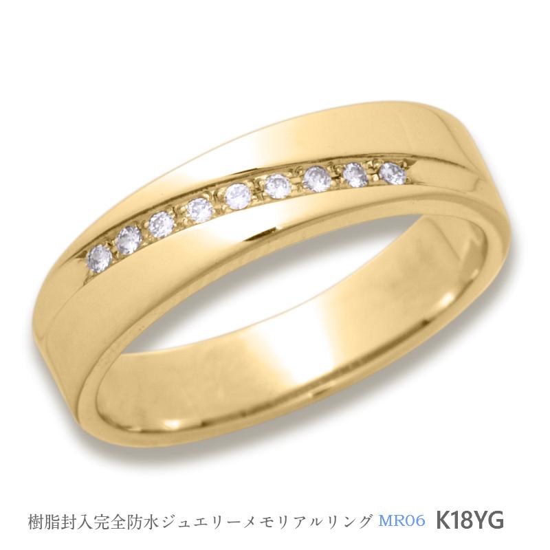メモリアルリングMR06 地金:K18YG (18Kイエローゴールド) 〜遺骨リング  完全防水の指輪〜