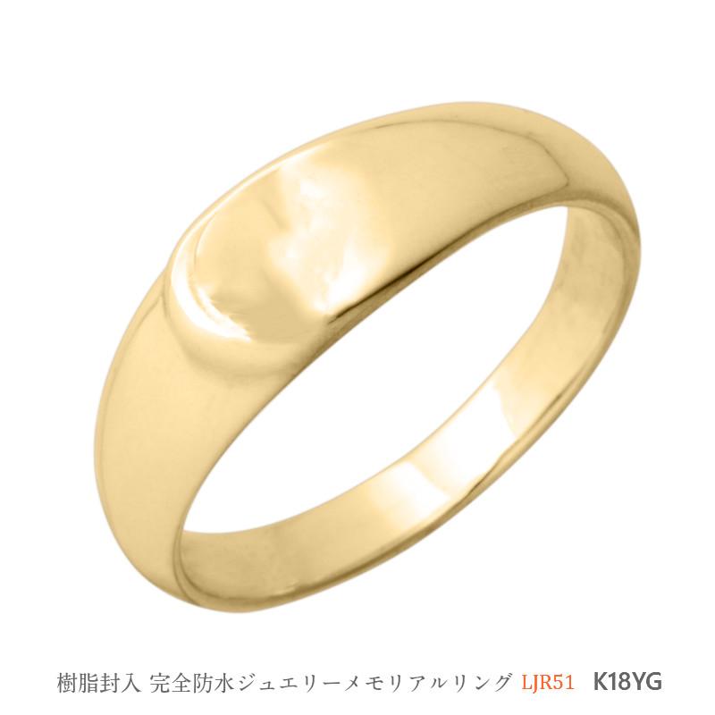 [完全防水] 遺骨を納める指輪 メモリアルリング LJR51 [素材:K18イエローゴールド]