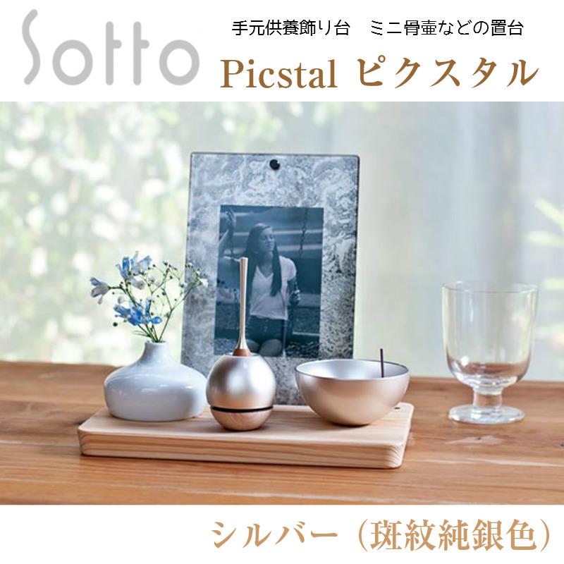 【手元供養】フォトフレーム型メモリアルステージ・手元供養飾り台 ピクスタル シルバー