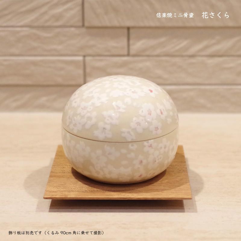 信楽焼 総手書きミニ骨壷 おもかげ  花桜(はなさくら)