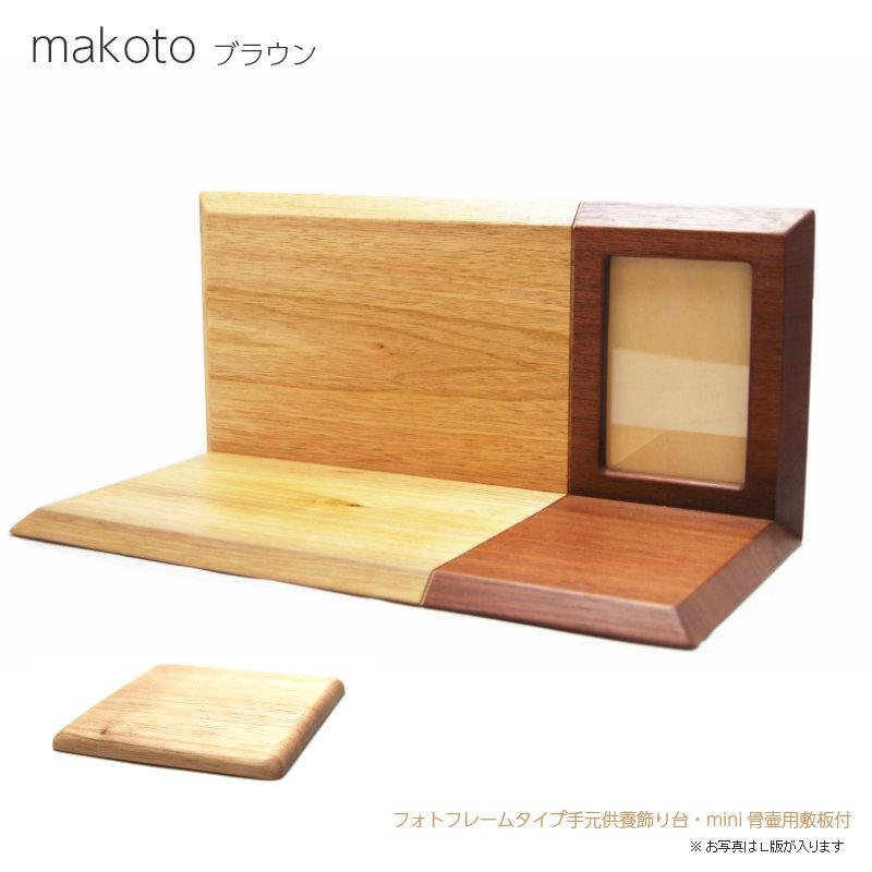 フォトフレームタイプのミニ仏壇・メモリアルステージ・手元供養用飾り台 makoto ブラウン 敷板付