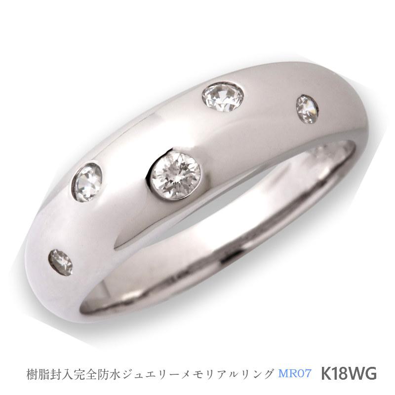 メモリアルリングMR07 地金:K18WG (18Kホワイトゴールド) 〜遺骨を内側にジェル封入する完全防水の指輪〜