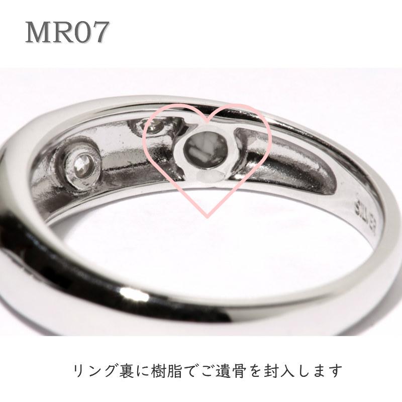 メモリアルリングMR07 地金:K10WG (10Kホワイトゴールド) 〜遺骨を内側にジェル封入する完全防水の指輪〜