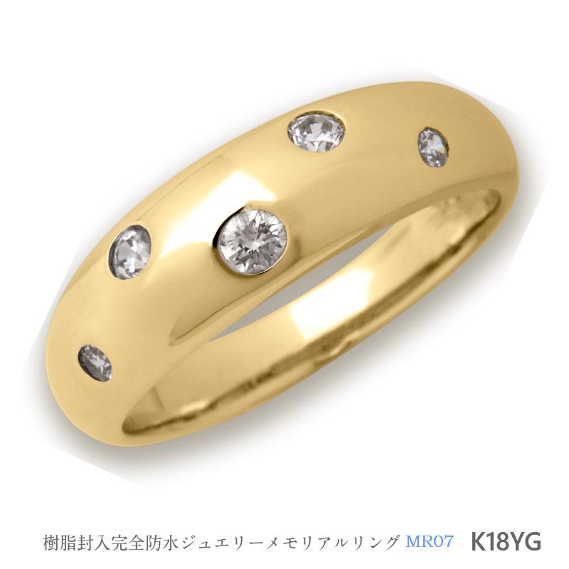 メモリアルリングMR07 地金:K18YG (18Kイエローゴールド) 〜遺骨を内側にジェル封入する完全防水の指輪〜