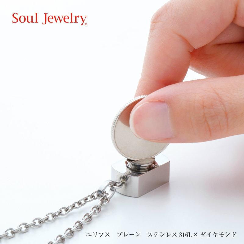 【遺骨ペンダント】ダイヤモンド×ステンレス316 エリプスプレーン
