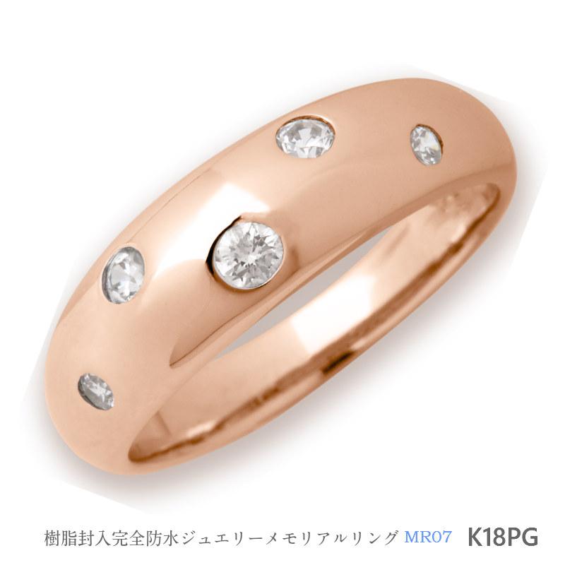 メモリアルリングMR07 地金:K18PG (18Kピンクゴールド) 〜遺遺骨リング  完全防水の指輪〜