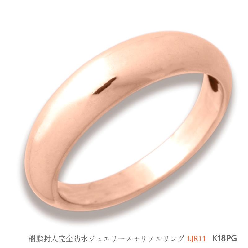 [完全防水]  遺骨を納める指輪 メモリアルリング LJR-11 [素材:18Kピンクゴールド]