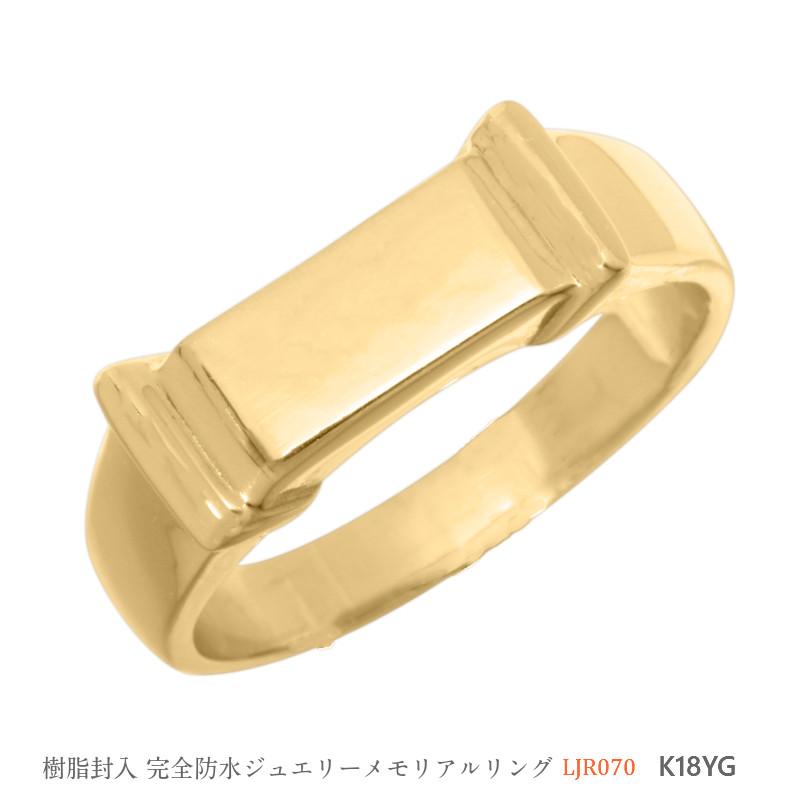 [完全防水] 遺骨を納める指輪 メモリアルリング LJR-070 [素材:K18イエローゴールド]