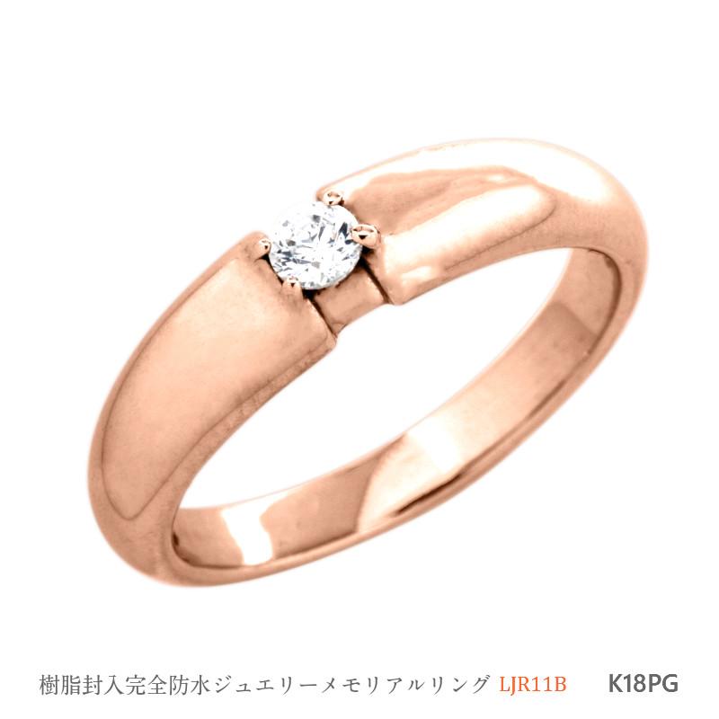 [完全防水]  遺骨を納める指輪 メモリアルリング LJR11B [素材:18Kピンクゴールド×誕生石]