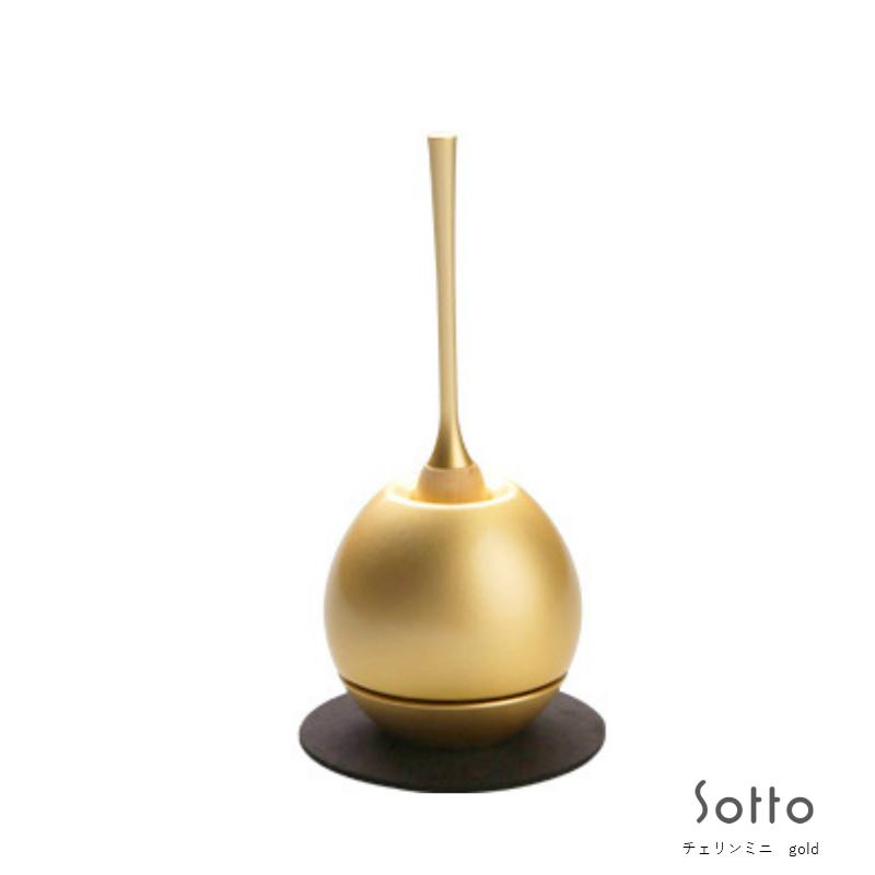 Sottoシリーズ デザイン仏具:おりん Cherinmini チェリンミニ 1.5寸 [ゴールド]