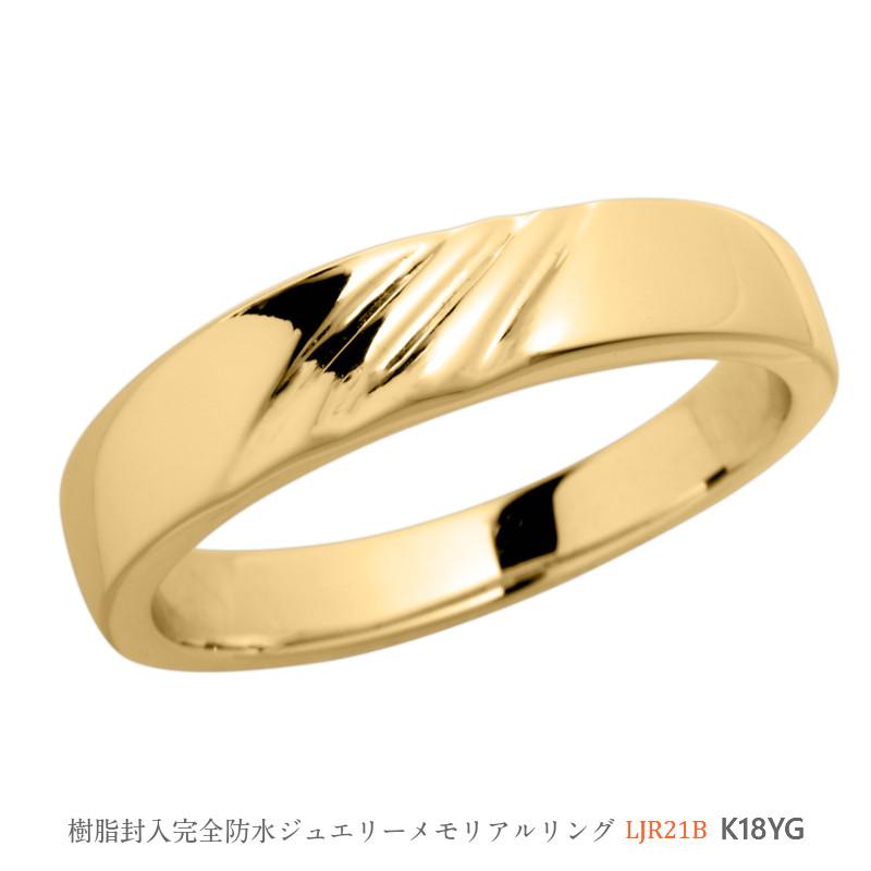 [完全防水]  遺骨を納める指輪 メモリアルリング LJR21B [素材:K18GOLD]