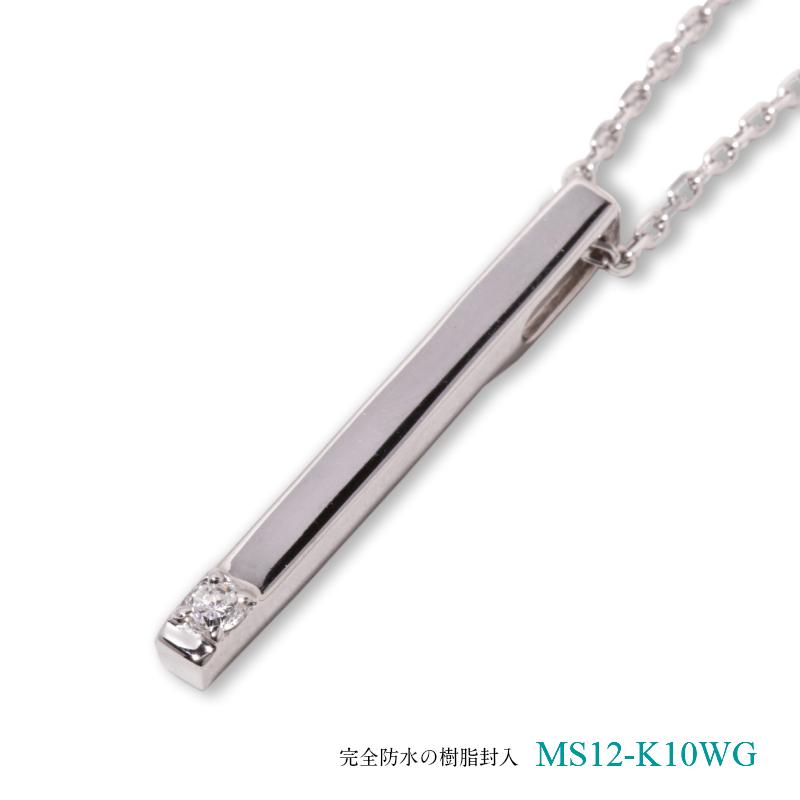メモリアルジュエリー 【MS12/K10WG】 2.5mmのダイヤモンドまたは誕生石 樹脂埋封セミオーダー 遺骨ペンダント
