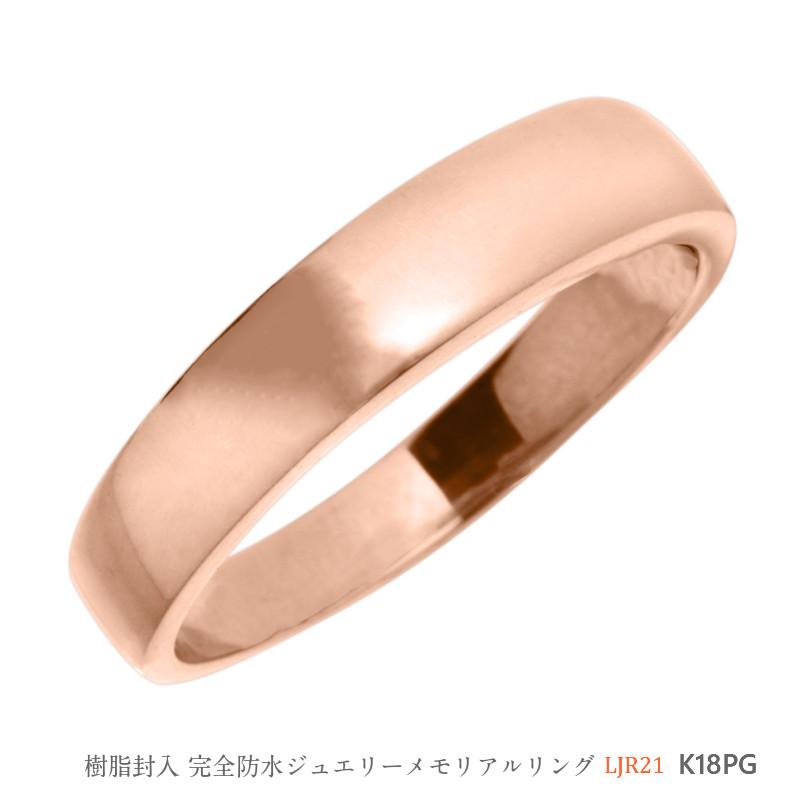 [完全防水]  遺骨を納める指輪 メモリアルリング LJR21 [素材:K18ピンクゴールド]