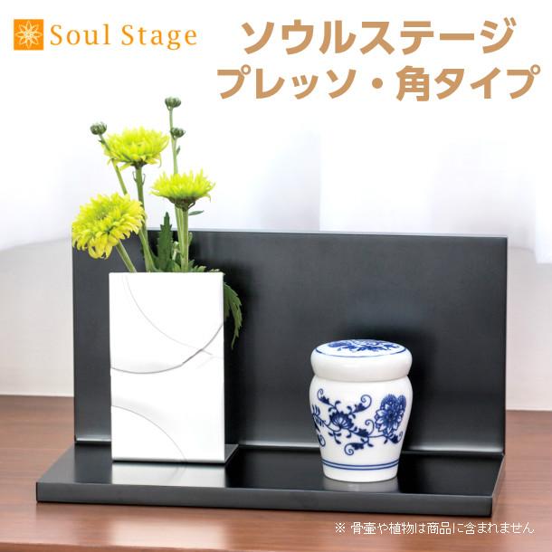 手元供養飾り台 祈りのステージ (仏壇) ソウルステージ プレッソ 角タイプ