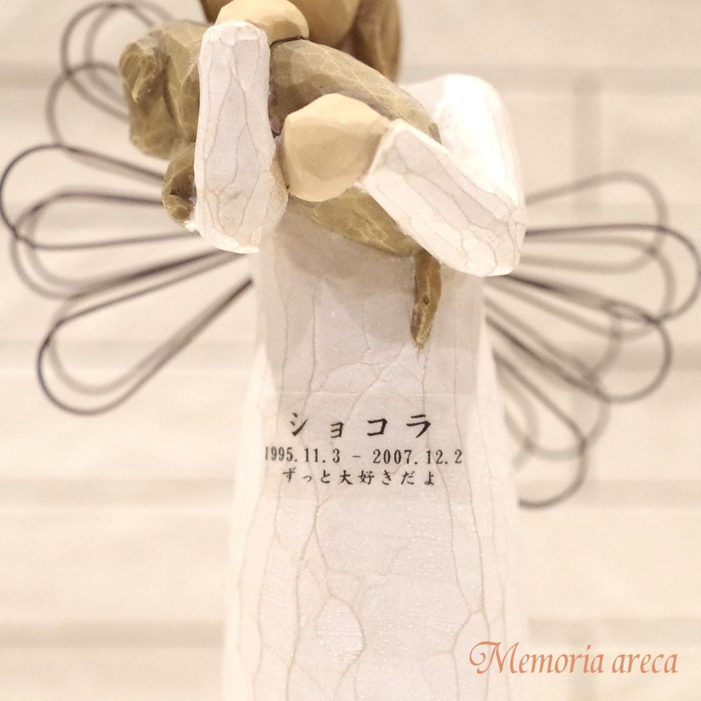 ウィローツリー Angel of Friendship 〜愛しい天使そして友達〜 犬 Willow Tree 【ペット骨壷,遺骨ペンダント,ペット仏壇と共に】