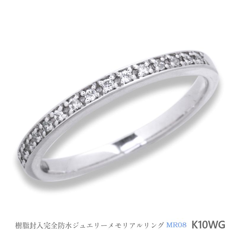 メモリアルリングMR08 地金:K10WG (10Kホワイトゴールド) 〜遺骨リング ,完全防水の指輪〜