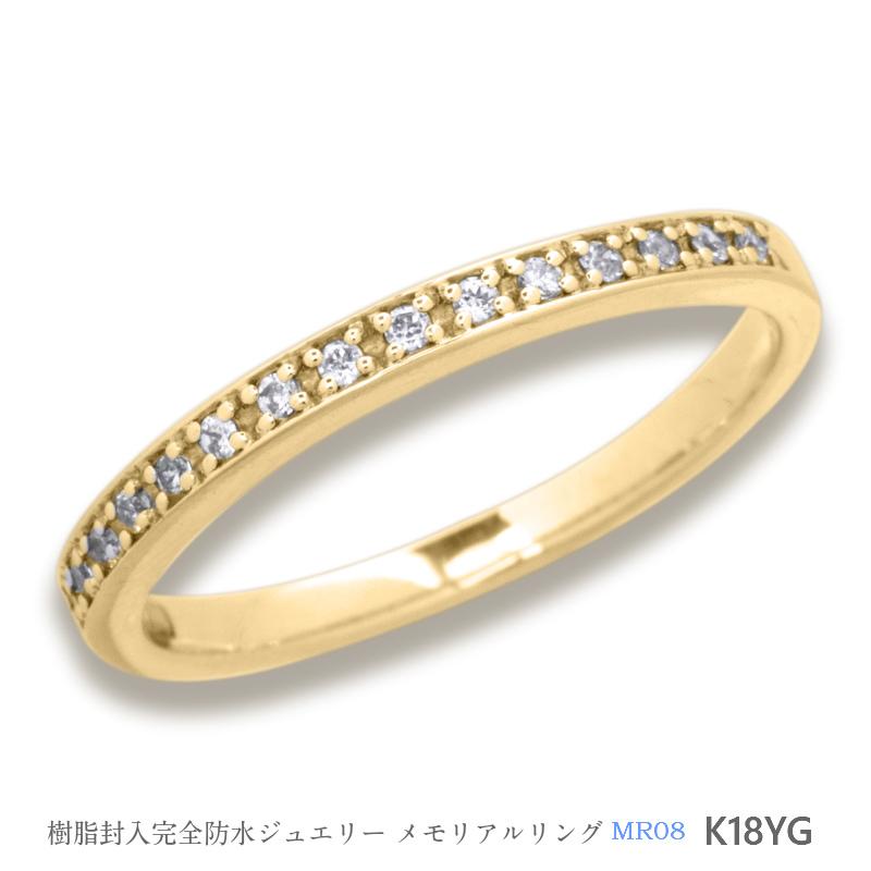 メモリアルリングMR08 地金:K18YG (18Kイエローゴールド) 〜遺骨リング ,完全防水の指輪〜